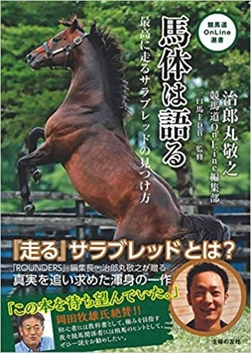 馬体は語る