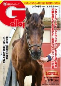 Gallop表紙