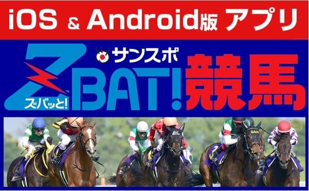 ZBAT競馬アプリ01